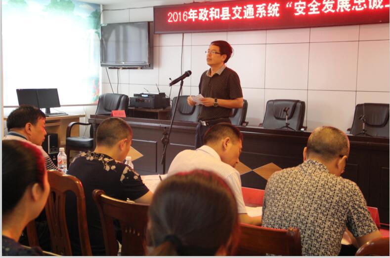 """政和县交通运输局组织开展""""安全发展忠诚卫士""""演讲比赛"""