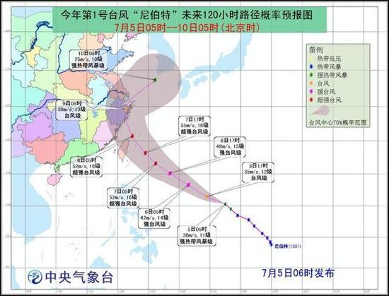 """图1. 今年第1号台风""""尼伯特""""未来120小时路径概率预报图"""
