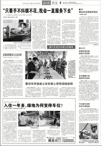 福建日报6日04版