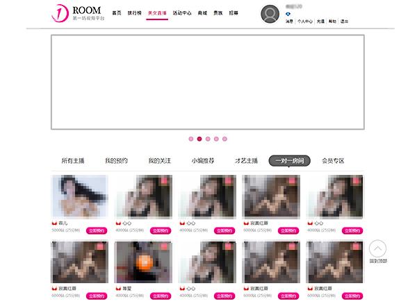 第一坊视频直播平台的页面截图。