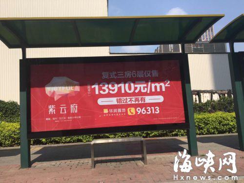 7月19日,华润紫云府广告牌已经恢复