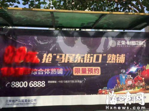 正荣地产公交站牌广告被涂