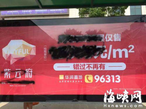 福州东江滨多个楼盘户外广告被涂抹