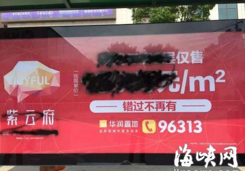 民生调查:福州东江滨多个楼盘户外广告被涂抹