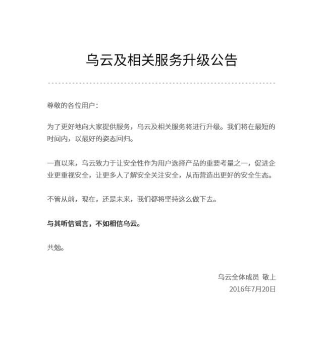 """白帽社区""""乌云""""已超9小时无法访问 公告称网站服务升级"""