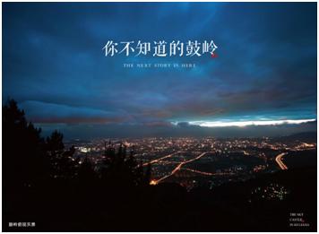 鼓岭首座超五星级酒店世茂恺亚云舍7月16日正式开业