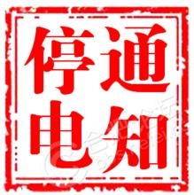 8月1日—8月10日 福州這些地方停電!有你家嗎?