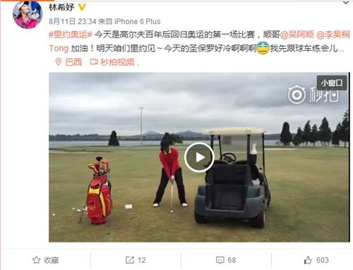 中国两将奥运高球首秀引关注 女队愿其有洪荒之力