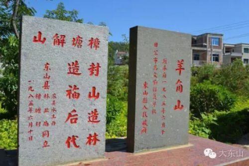 漳州东山县将打造羊角山生态旅游公园
