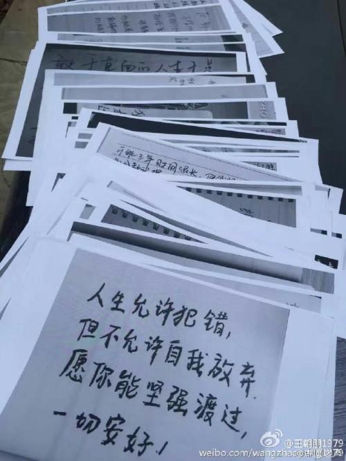 山东篡改考生志愿案续:已经取得谅解 同学写鼓励信