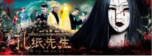《扎纸先生》16日全网上线 书迷众筹挺进网络大电影