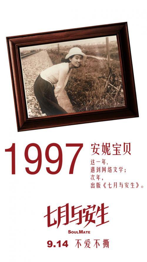 《七月与安生》曝创意海报 1997你在哪里?