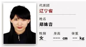 跆拳道赵帅女朋友郑姝音 个人资料和美艳生活照