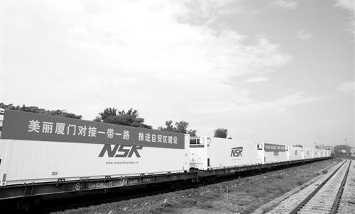 中欧中亚班列直达福建自贸试验区厦门片区