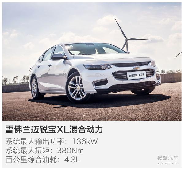矛头直指丰田 上汽通用混合动力再战中国市场