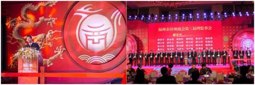 福州市漳州商会 将召开第二届第一次全员代表大会