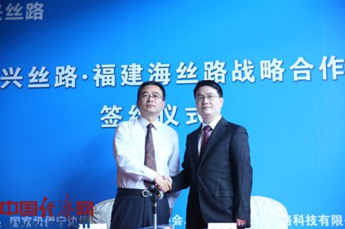 新疆中兴丝路与福建海丝签约 高效联通一带一路