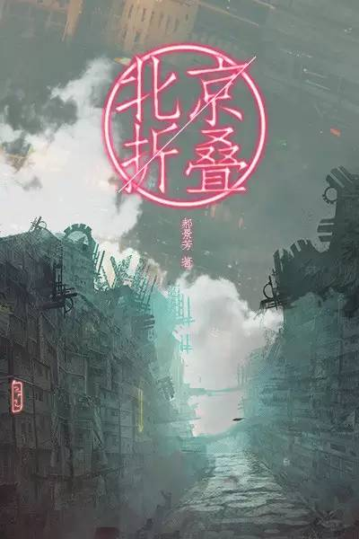 科幻作家郝景芳创作的中短篇小说《北京折叠》。
