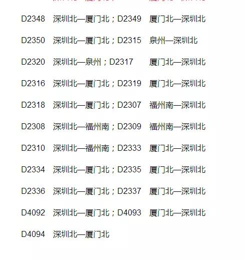 """台风""""鲇鱼""""来袭 南铁停售78列动车车"""
