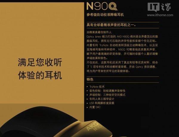 售价12000元!AKG正式发布国行版旗舰耳机N90Q