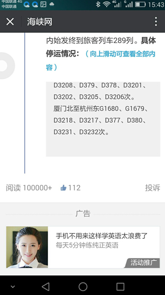 海峡网微信27日发布的实时预览帖阅读量破10万