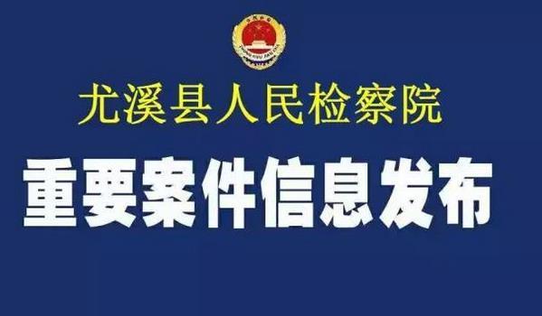 尤溪住建局副局长林奕全因涉嫌受贿被立案侦查