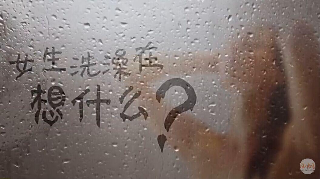 ca88亚洲城手机版下载_女生洗澡时都在想什么
