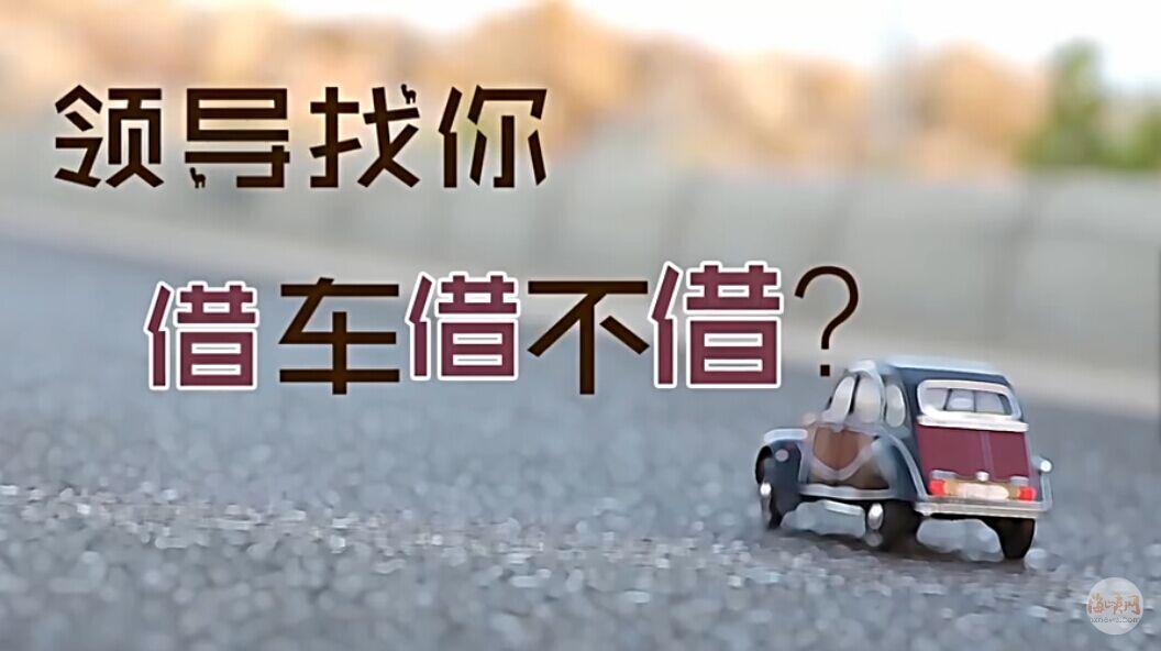 领导借车你怎么办?