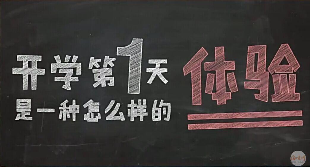 ca88亚洲城手机版【官方ca88亚洲城手机版下载】_开学第一天学校竟然是这样