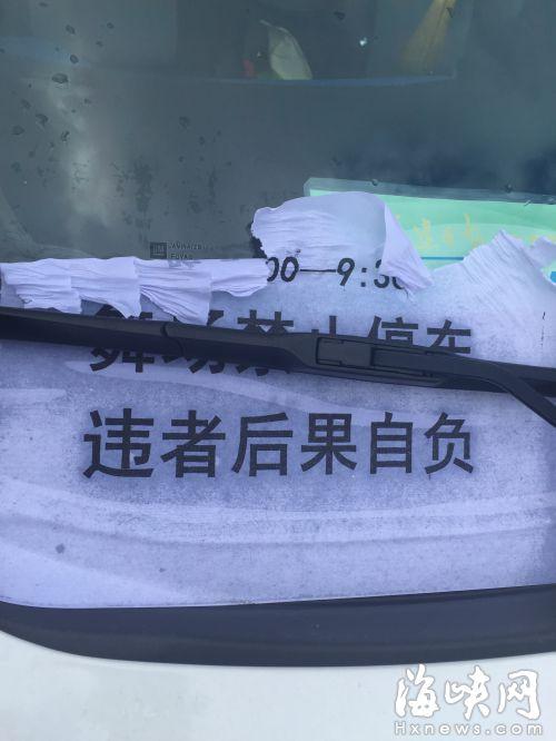 车子被贴了字条