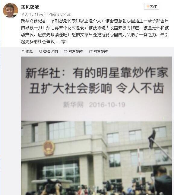 王楠老公向新华社开炮 怒指文章煽动民众情绪