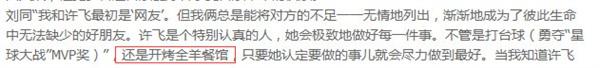 同是06届人气超女 尚雯婕开公司当老板许飞却沦落到酒店端盘子(2)