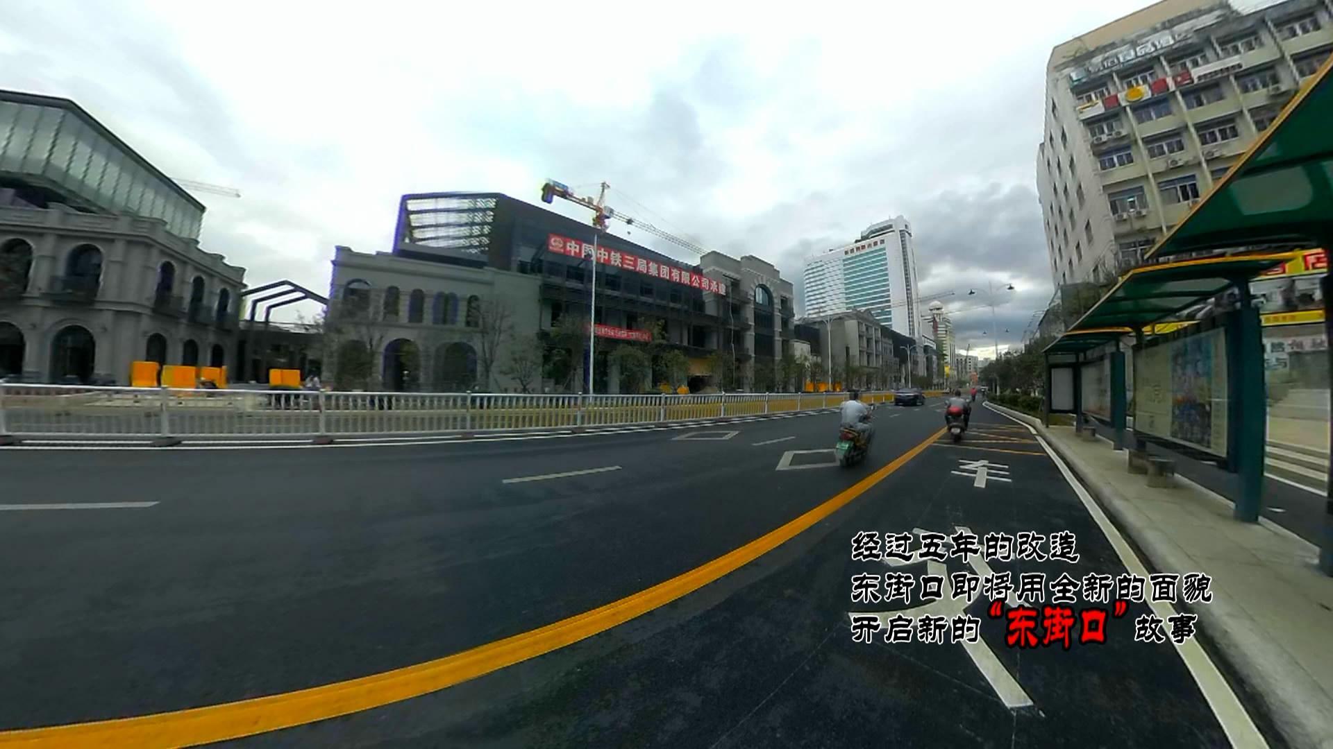 改造后的新东街口