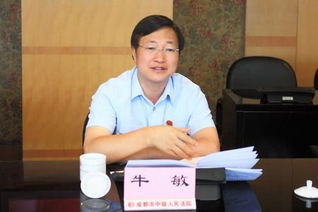 成都中院原院长牛敏受审 涉及多达64项受贿指控