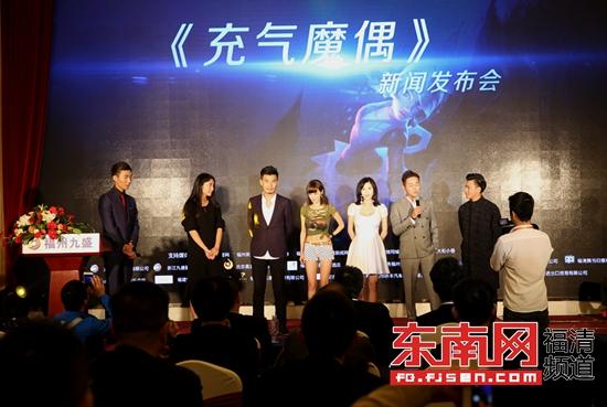 网络大电影《充气魔偶》新闻发布会在福清举行