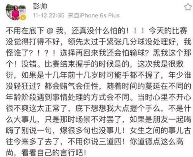 张帅彭帅对决现争议引不愉快 球场上只有对手