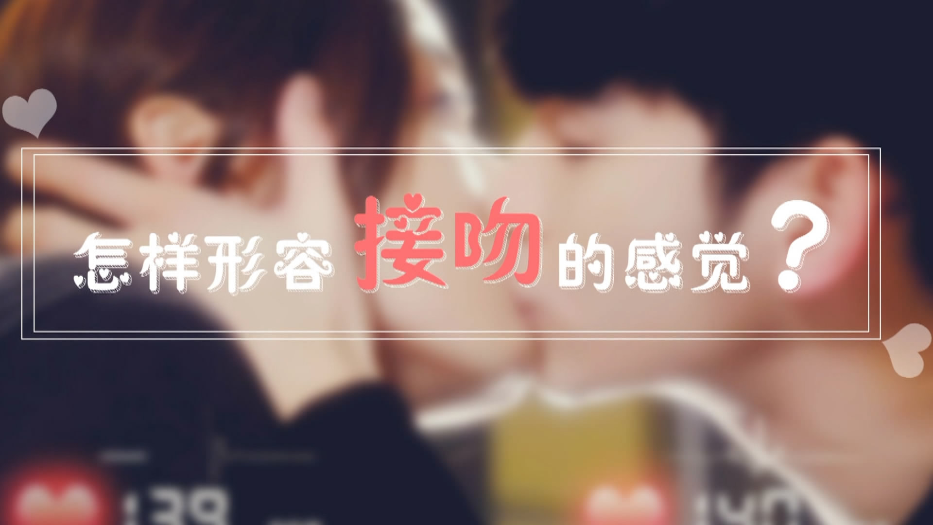 ca88亚洲城手机版下载_接吻为什么让人欲罢不能