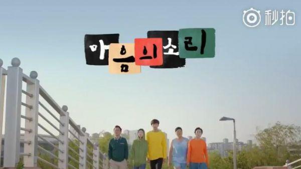 李光洙新剧心里的声音火爆网络 拍摄花絮视频公开