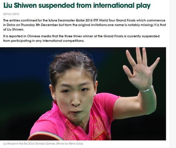 乒联确认刘诗雯暂停参加国际大赛 刘诗雯显得很平静