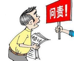 连江通报2起违反八项规定问题 一局长被行政警告