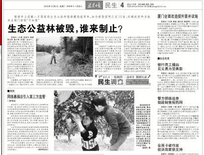 12月6日福建日报4版头条报道