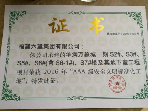 """福州华润万象城荣获2016年""""全国AAA级安全文明标准化工地""""称号"""