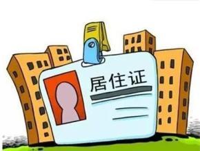 居住证带着16项福利一起来了 外地人住房和子女上学不再愁