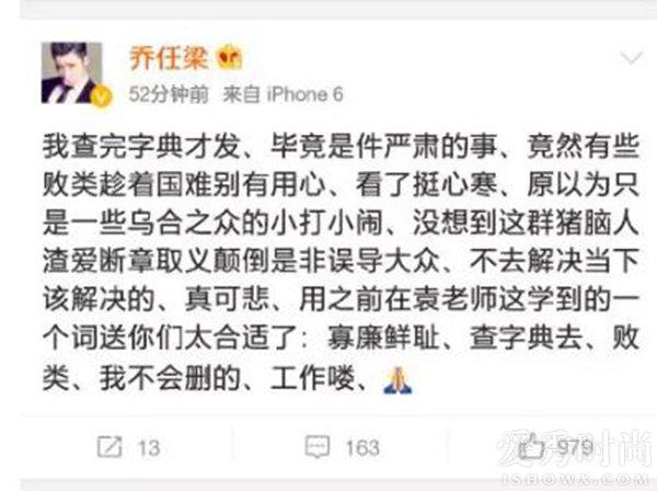 乔任梁为不当言论道歉 盘点因说错话被各路炮轰的明星