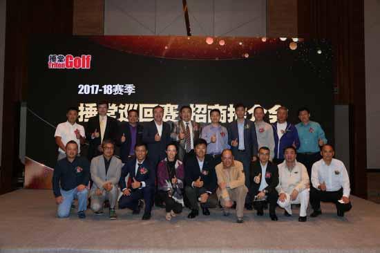 2017-18赛季捶堂巡回赛招商推介会 在广州召开