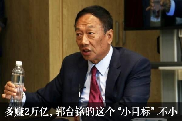 66岁的郭台铭再创业,退休之前要再挣两万亿!