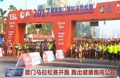 厦门马拉松赛开跑 跑出健康跑向公益