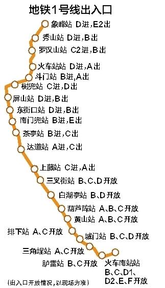 福州地铁1号线1月6日正式试运营 全线买票乘车