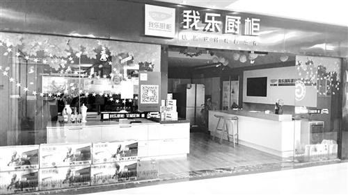 """""""我乐厨柜""""店位于红星美凯龙宝龙店二楼"""