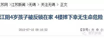 痛心!没装防盗网 5岁男童从18楼坠亡